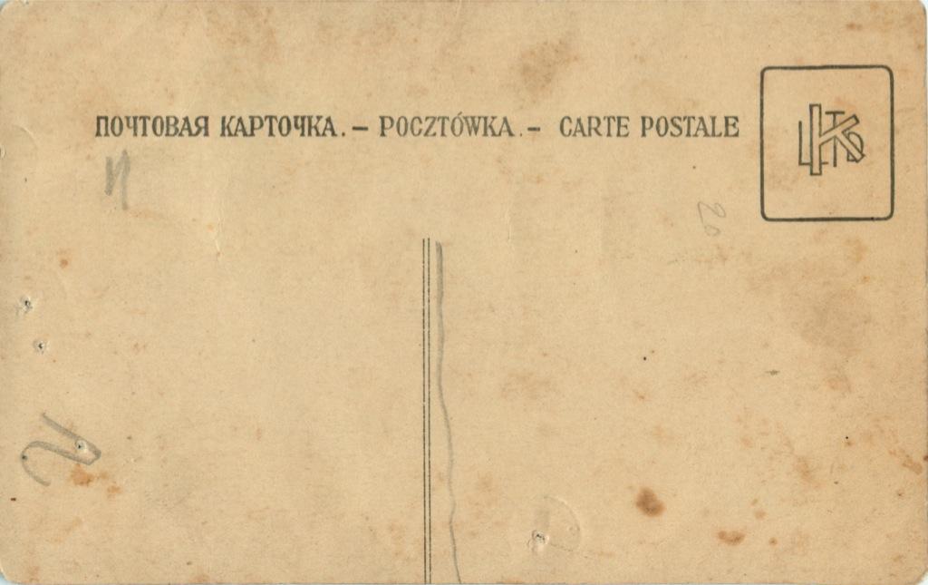 Карточка почтовая «Франческа Бертини» (Российская Империя)