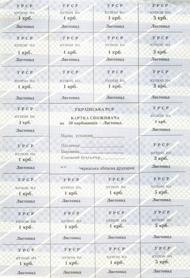 50 карбованцев (купон напитание) 1991 года (Украина)