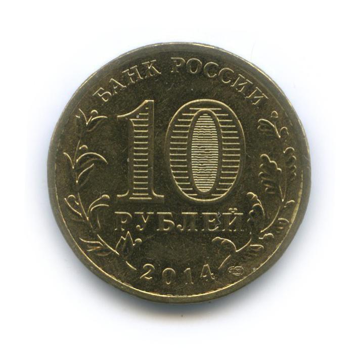 10 рублей - Российская Федерация - Севастополь (цветная эмаль) 2014 года (Россия)