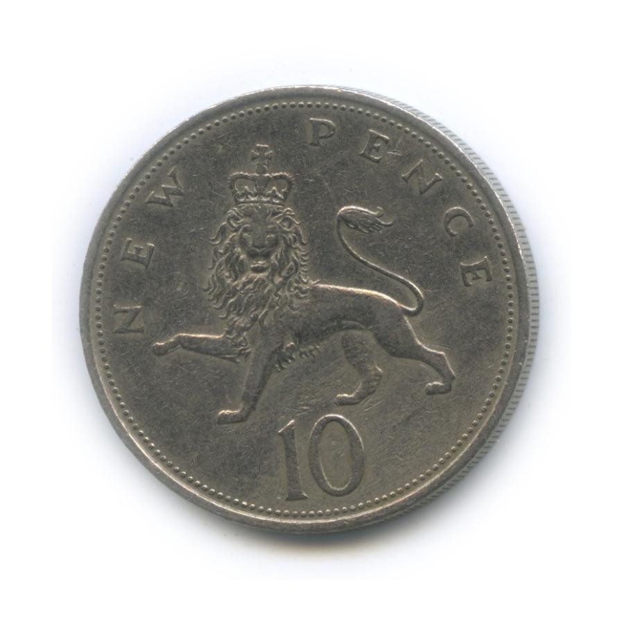 10 новых пенсов 1968 года (Великобритания)