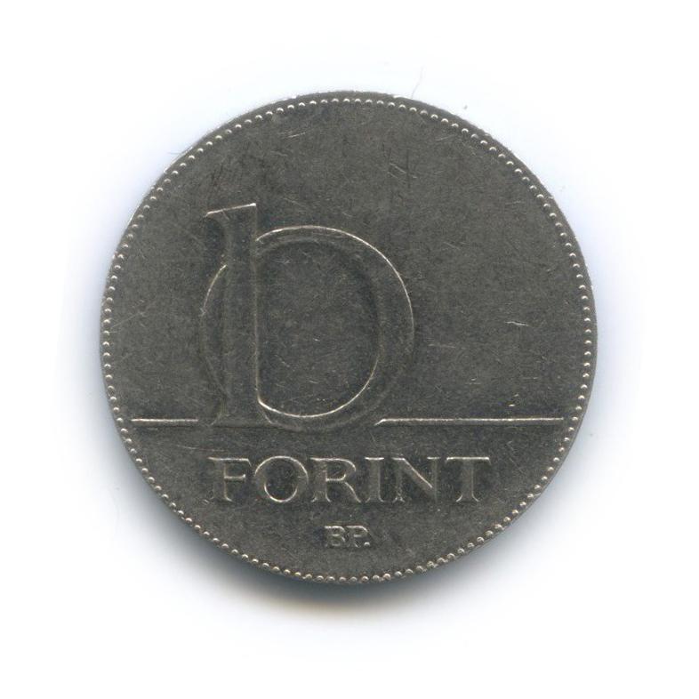 10 форинтов 1997 года (Венгрия)