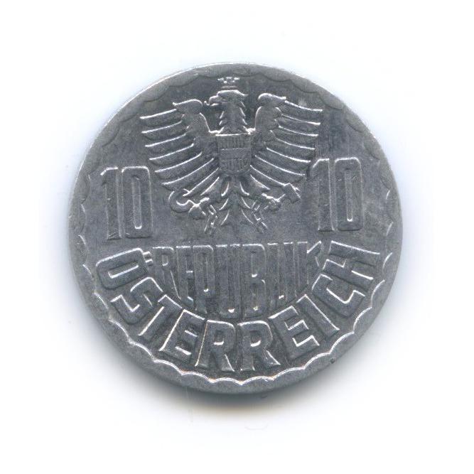 10 грошей 1967 года (Австрия)