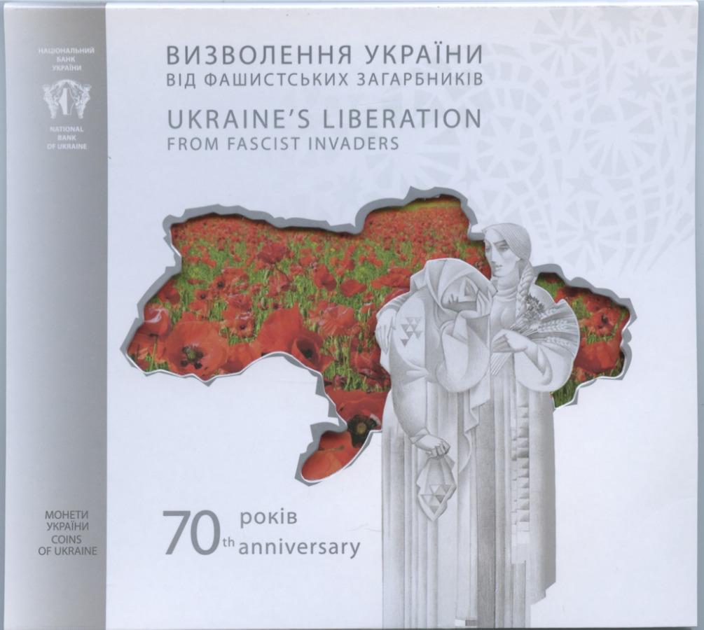 5 гривен - 70-летие Освобождения Украины (воткрытке) 2014 года (Украина)