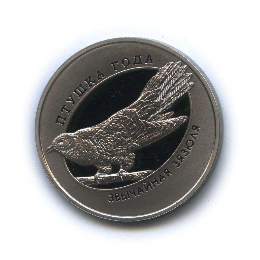 1 рубль - Птица года - Обыкновенная кукушка 2014 года (Беларусь)