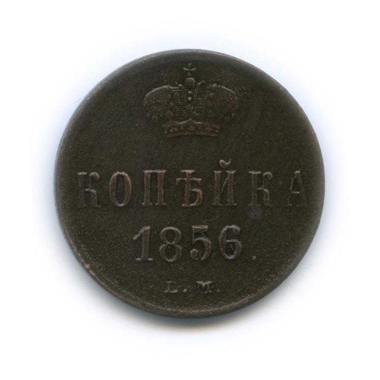 1 копейка 1856 года ЕМ (Российская Империя)