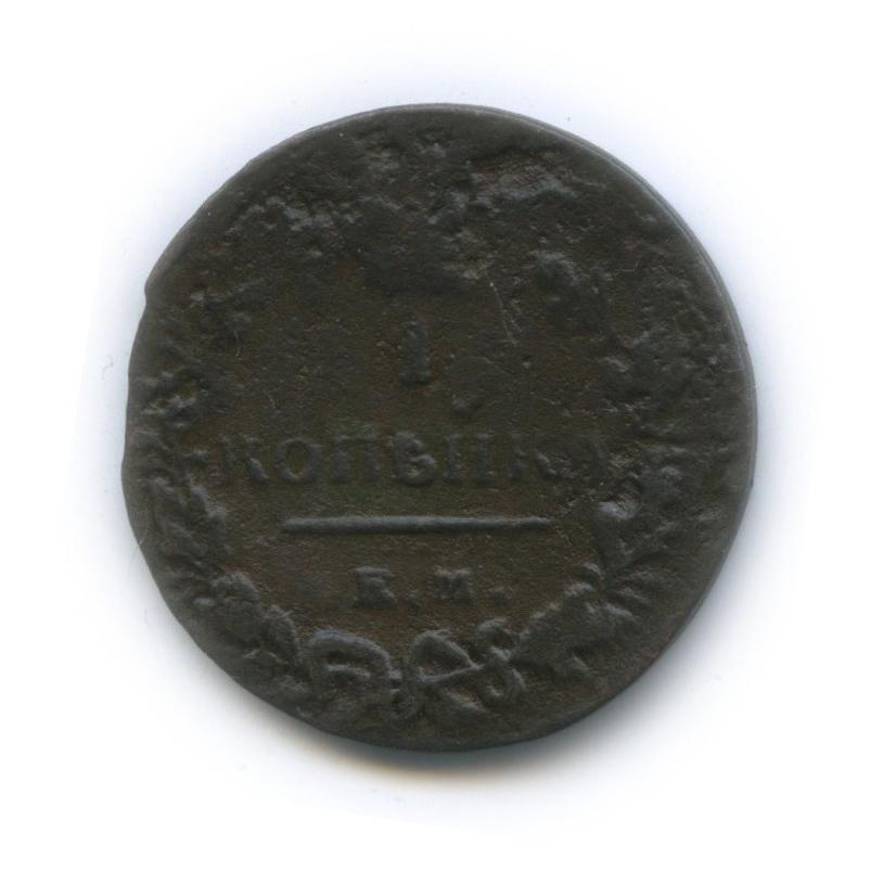 1 копейка 1819 года ЕМ НМ (Российская Империя)