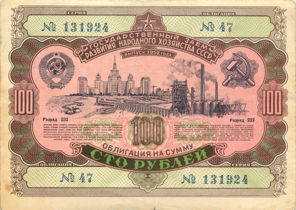100 рублей (Государственный заем развития народного хозяйства СССР, облигия) 1952 года (СССР)