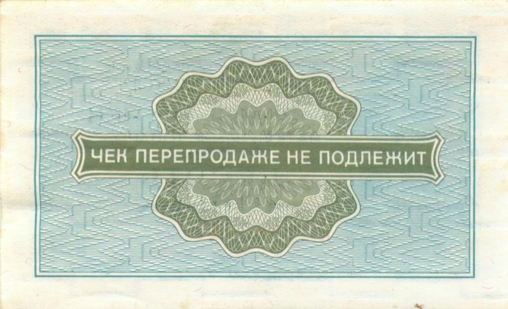 10 копеек (разменный чек на получение товаров «Внешпосылторг») 1976 года (СССР)
