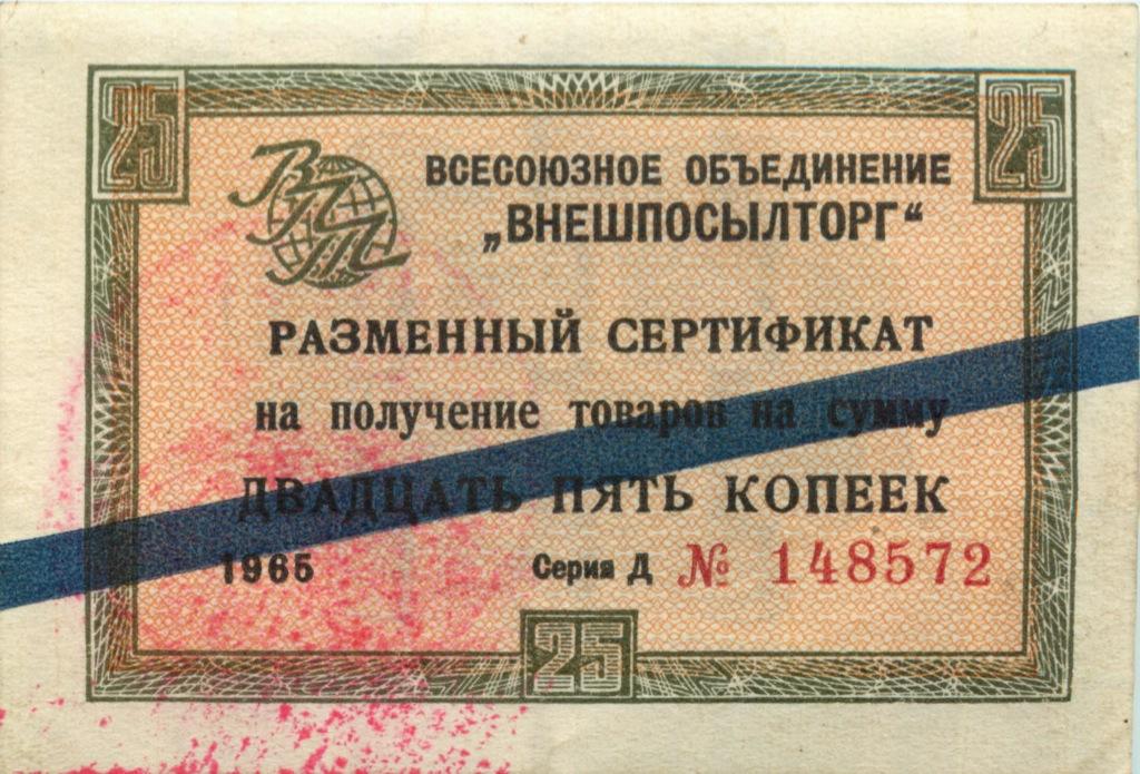 25 копеек (разменный сертификат на получение товаров «Внешпосылторг») 1965 года (СССР)