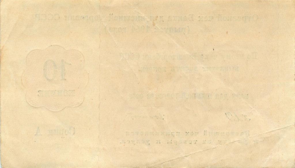10 копеек (отрезной чек для внешней торговли СССР) 1964 года (СССР)