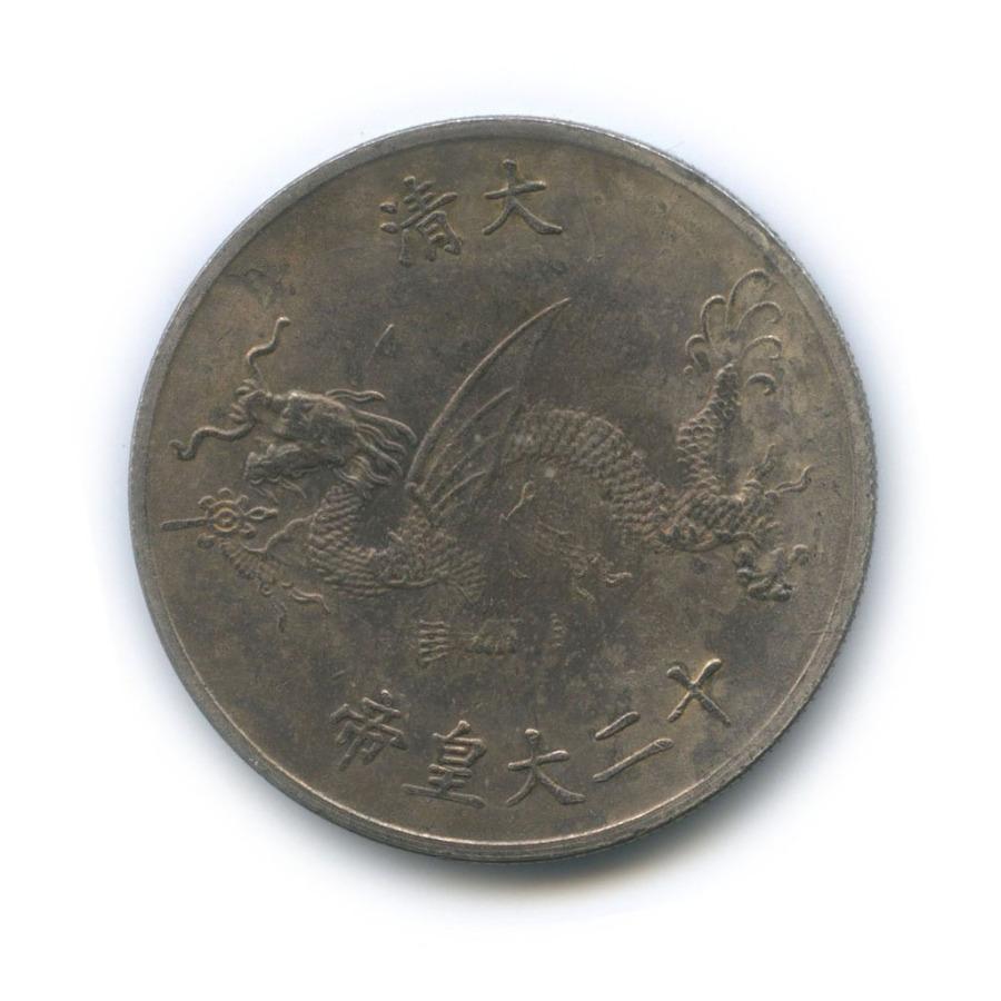 Жетон «Пу И - 1909-1911 гг.» (Китай)