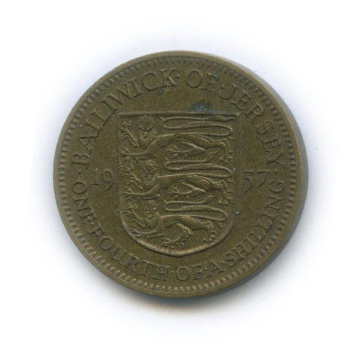 1/4 шиллинга (Джерси) 1957 года
