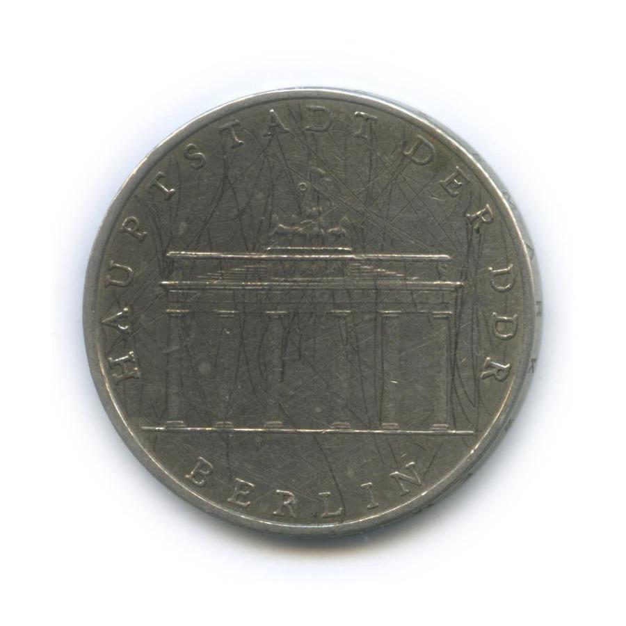 5 марок — Бранденбургские Ворота вБерлине 1971 года (Германия (ГДР))