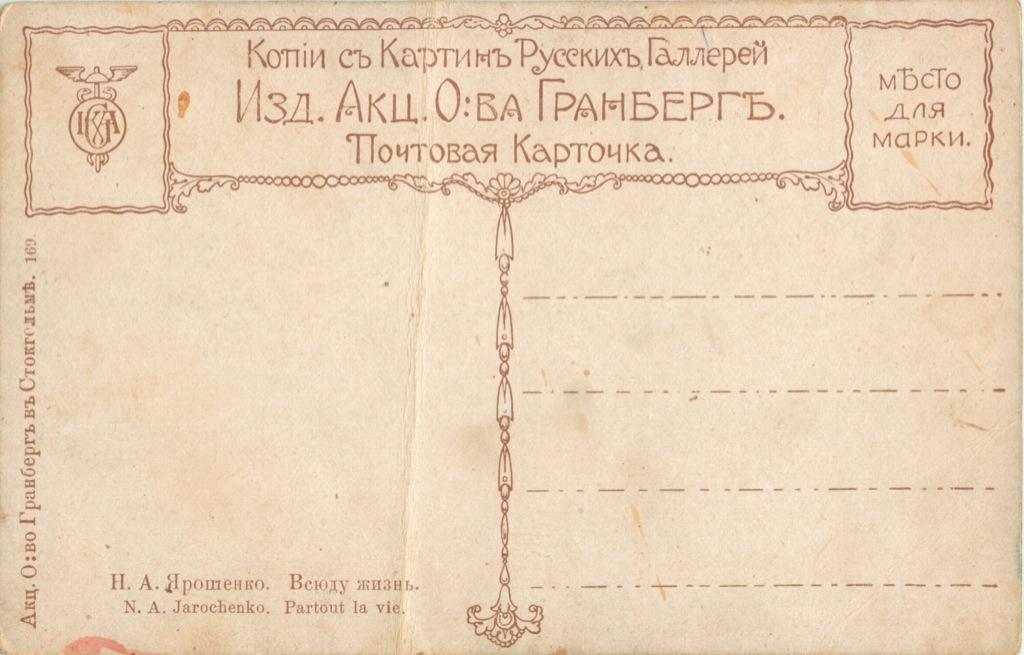 Карточка почтовая «Н.А. Ярошенко «Всюду жизнь» (Российская Империя)
