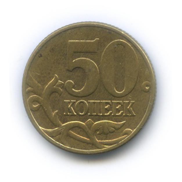 50 копеек 2002 года M (Россия)