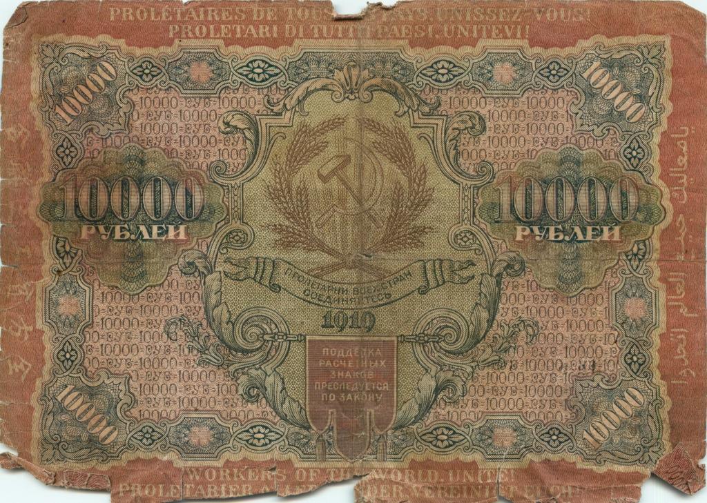 10000 рублей (расчетный знак) 1919 года (Российская Империя)