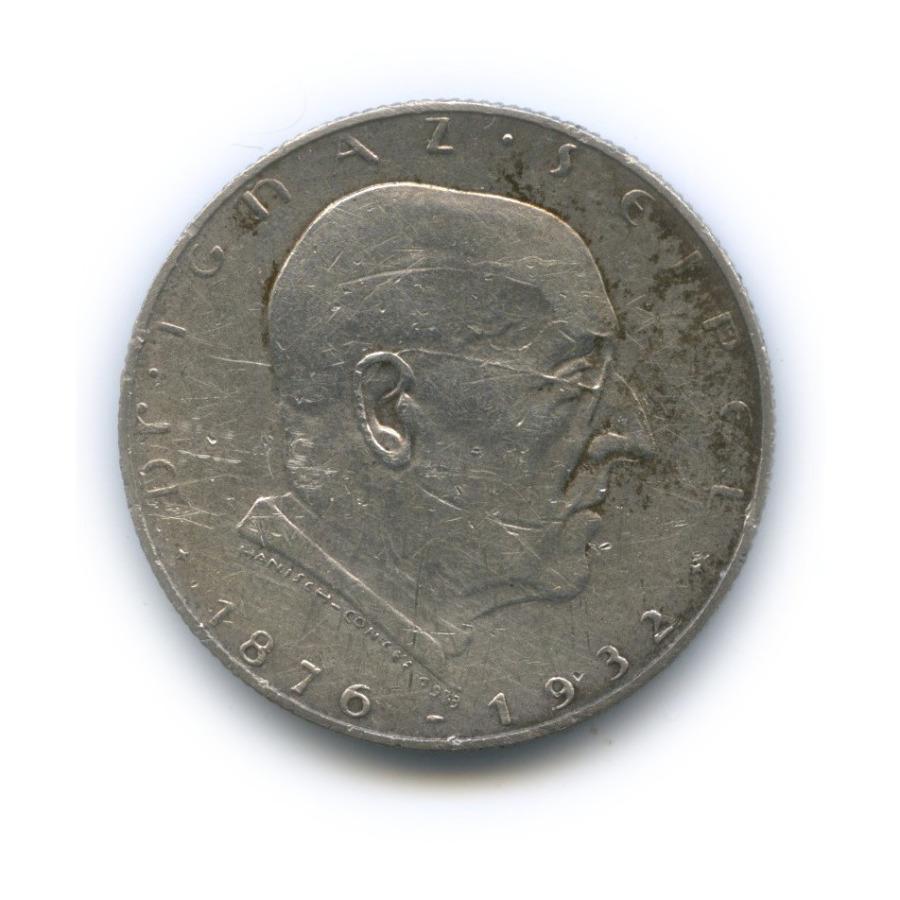 2 шиллинга — Смерть Игнаца Зейпеля 1933 года (Австрия)