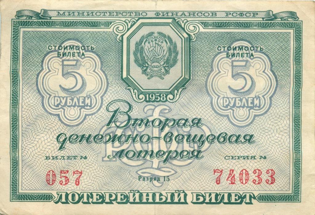 Лотерейный билет 1958 года (СССР)