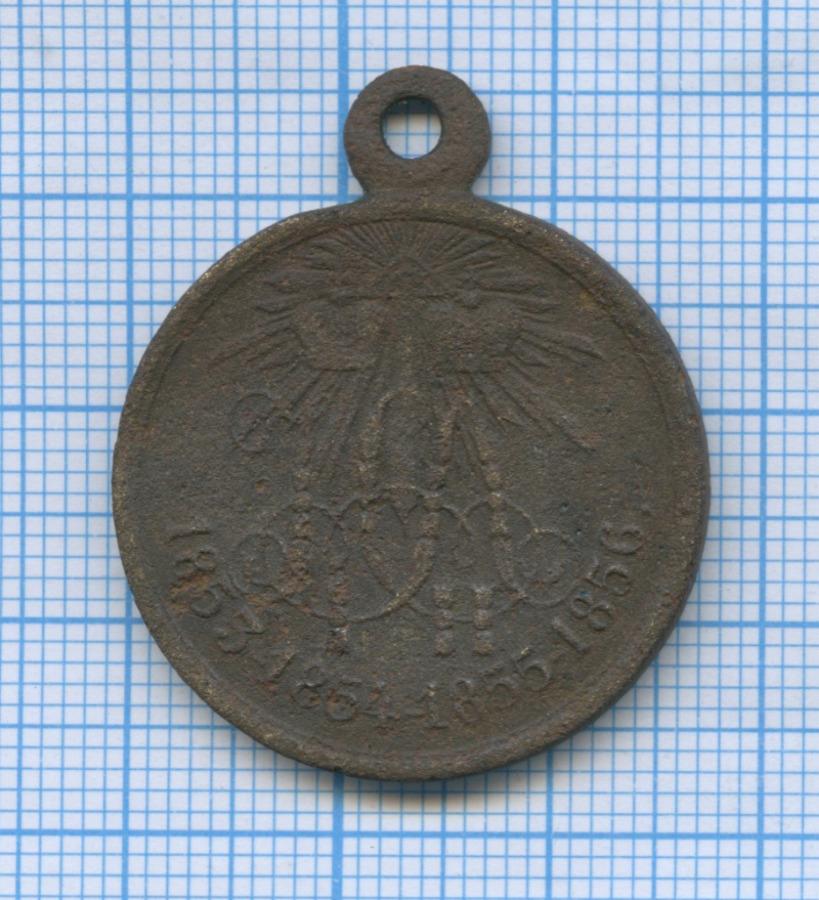 Медаль «В память Крымской войны 1853-1856» (Российская Империя)