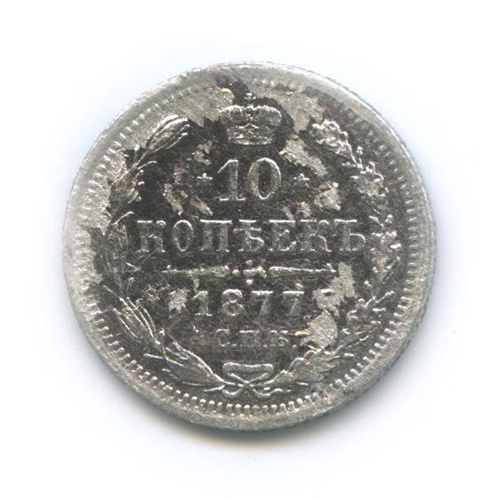 10 копеек 1877 года СПБ HI (Российская Империя)
