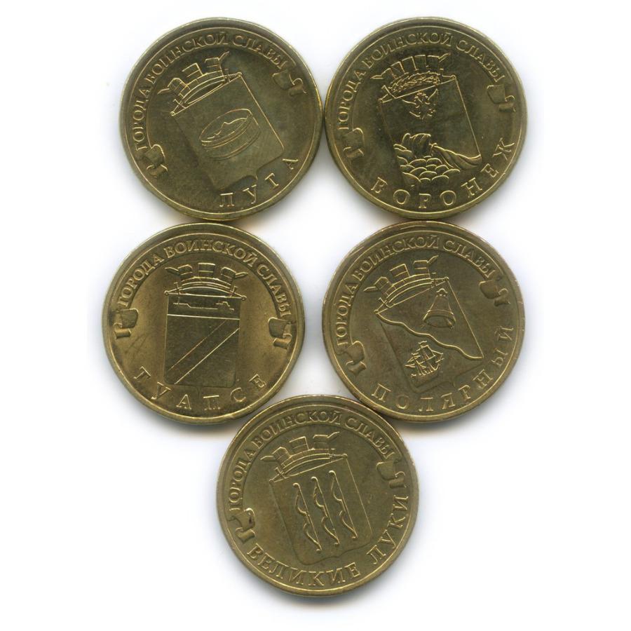 Набор монет 10 рублей - Города воинской славы 2012 года (Россия)