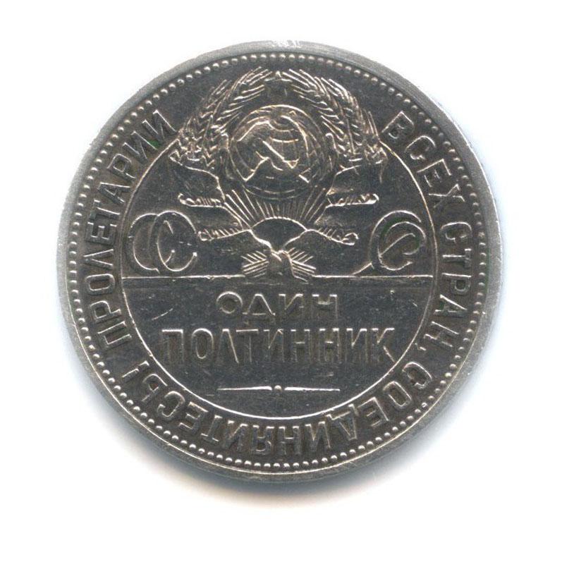 50 копеек (вхолдере) 1926 года П.Л (СССР)