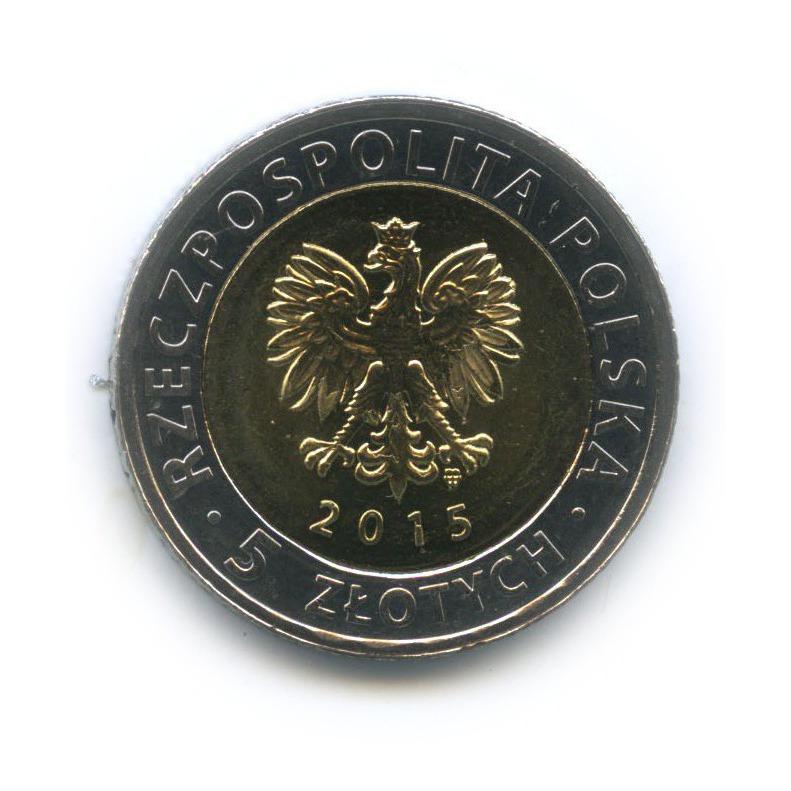 5 злотых - Ратуша вПознани 2015 года (Польша)