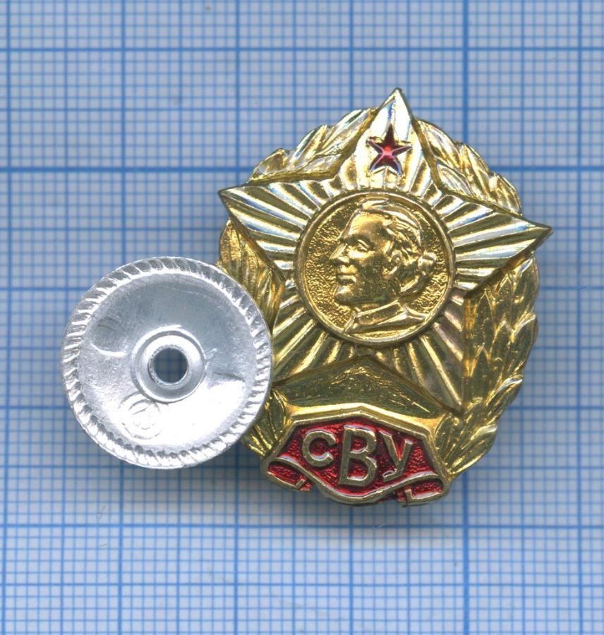 Знак нагрудный «Суворовское военное училище»