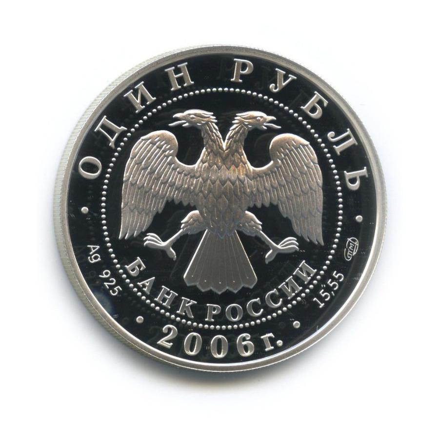 1 рубль — Красная книга - Дзерен 2006 года (Россия)