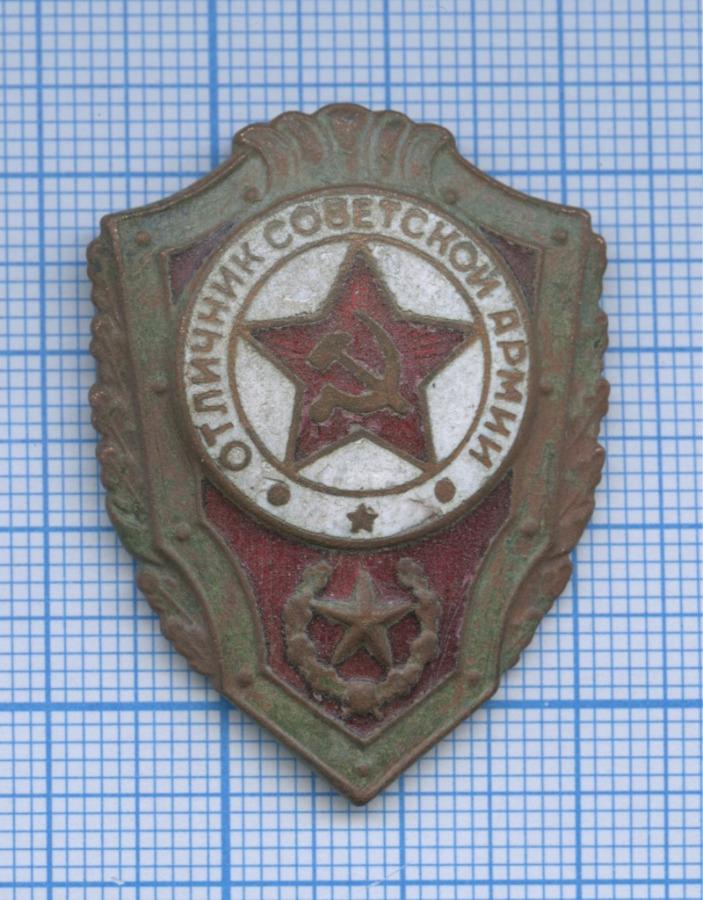 Знак «Отличник Соверской Армии» (СССР)
