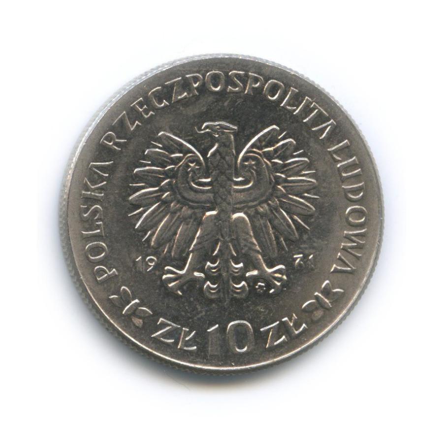 10 злотых — 50 лет смомента присоединения Верхней Силезии 1971 года (Польша)