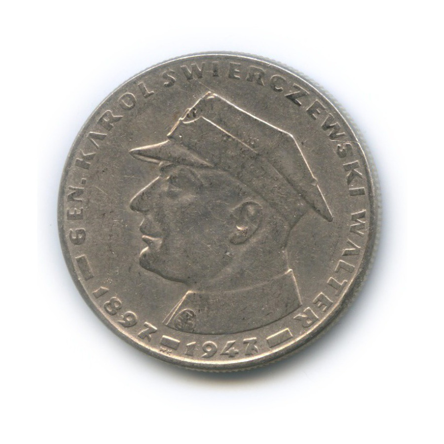 10 злотых — 20 лет содня смерти Кароля Сверчевского 1967 года (Польша)