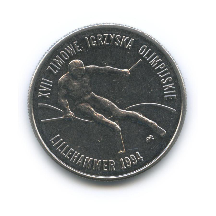 20000 злотых — XVII зимние Олимпийские Игры, Лиллехаммер 1994 1993 года (Польша)