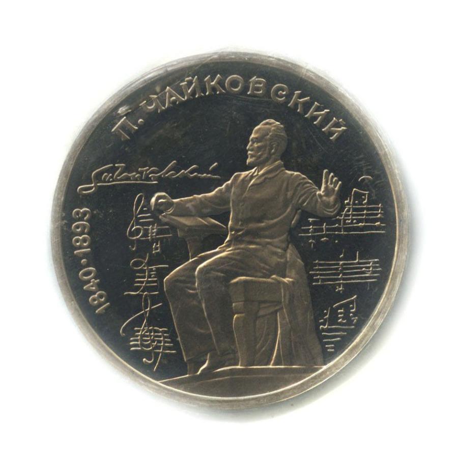 1 рубль — 150 лет содня рождения Петра Ильича Чайковского (взапайке) 1990 года (СССР)