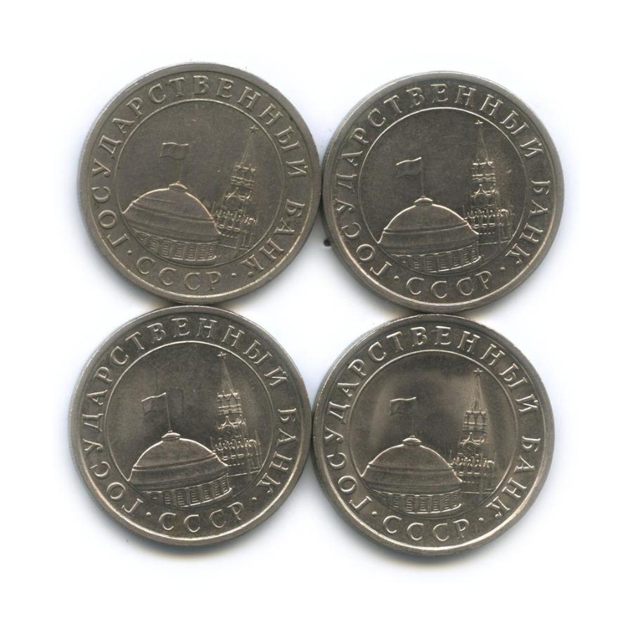 Набор монет 5 рублей 1991 года ЛМД (СССР)