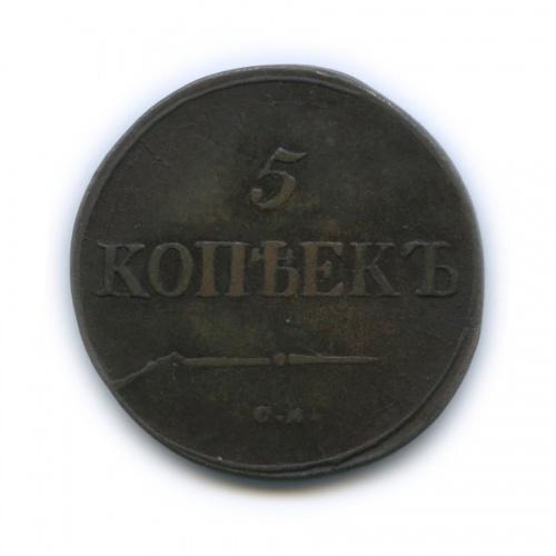 5 копеек 1837 года СМ (Российская Империя)