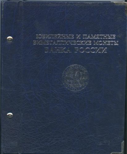 Альбом для монет «Биметаллические юбилейные ипамятные монеты России - 10 рублей» (96 ячеек) (Россия)