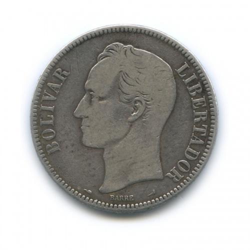 5 боливаров 1911 года (Венесуэла)