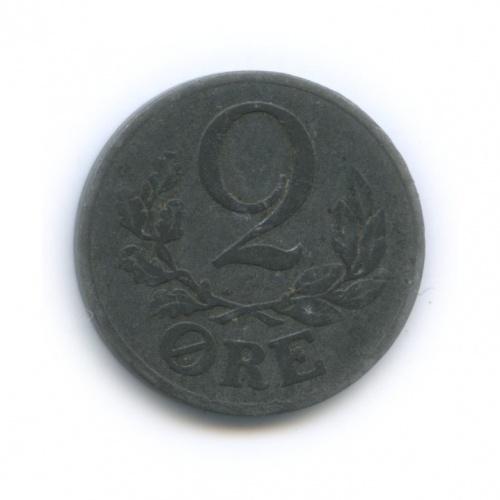 2 эре 1943 года (Дания)