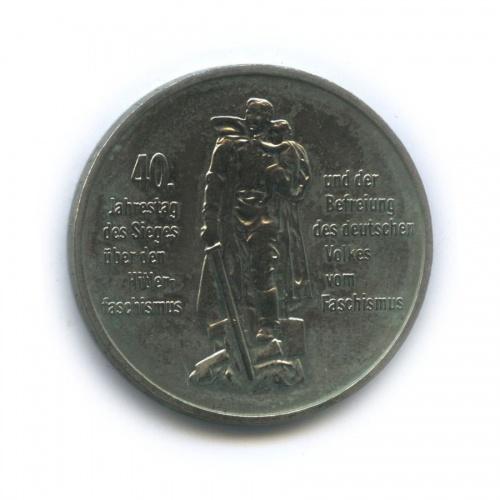 10 марок — 40 лет освобождения отфашизма 1985 года (Германия (ГДР))