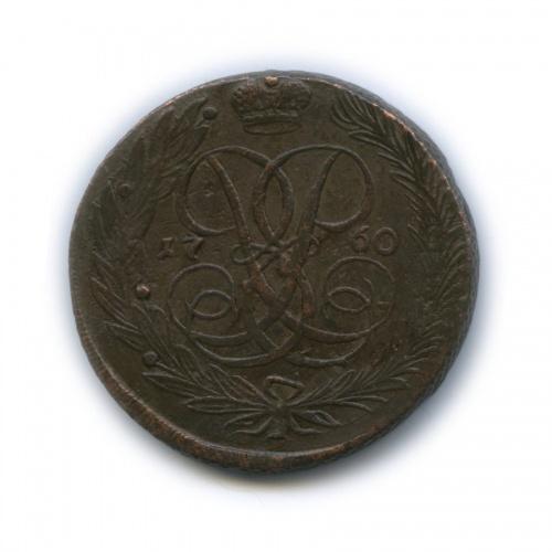 5 копеек 1760 года (Российская Империя)