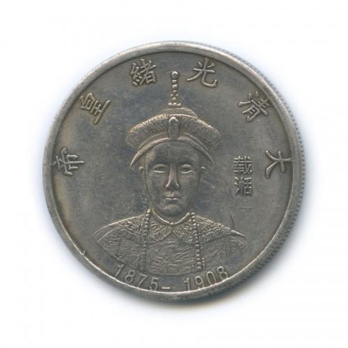 Жетон «Гуансюй 1875-1908» (Китай)