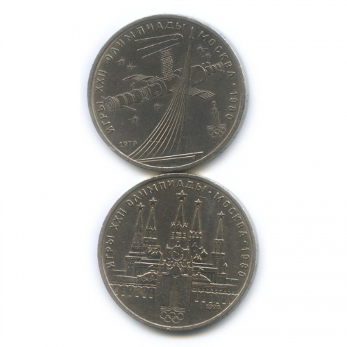 Набор монет 1 рубль - Олимпийские игры, Москва 1980 1978, 1979 (СССР)