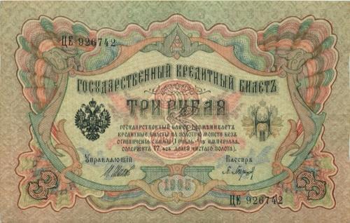 3 рубля 1905 года Шипов, Барышев (Российская Империя)