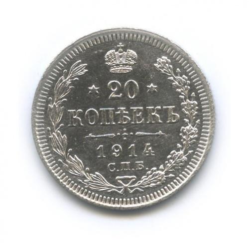 20 копеек 1914 года СПБ ВС (Российская Империя)