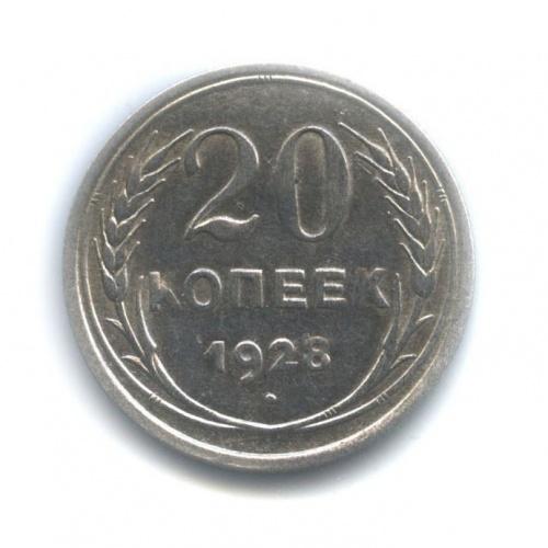 20 копеек (вхолдере) 1928 года (СССР)