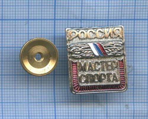 Знак «Мастер спорта - Россия» (Россия)