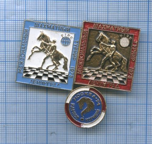 Набор значков «Международный шахматный турнир» 1973, 1974 (СССР)