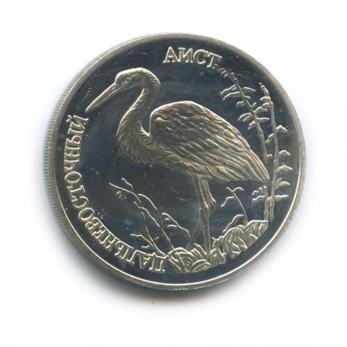 1 рубль — Красная книга - Дальневосточный аист 1995 года (Россия)