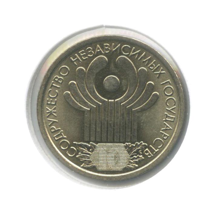 1 рубль — 10-летие Содружества Независимых Государств (в холдере) 2001 года (Россия)